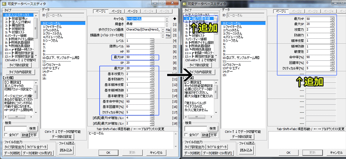 DB構成変更(例)