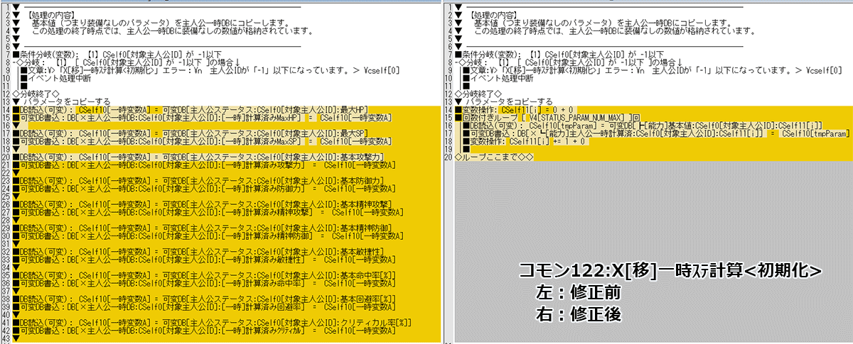 コモン122:X[移]一時ステ計算 修正例